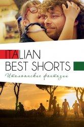 Смотреть Лучшие итальянские короткометражки 3: Итальянские фантазии онлайн в HD качестве 720p