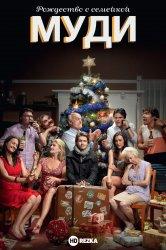 Смотреть Рождество с семейкой Муди онлайн в HD качестве