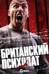 Смотреть Британский психопат / Отмщение онлайн в HD качестве