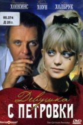 Смотреть Девушка с Петровки онлайн в HD качестве 720p