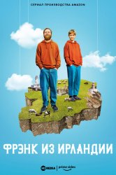 Смотреть Фрэнк из Ирландии / Ирландец Фрэнк онлайн в HD качестве 720p