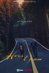 Смотреть Ночь в раю онлайн в HD качестве 720p
