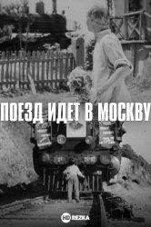Смотреть Поезд идет в Москву онлайн в HD качестве 720p