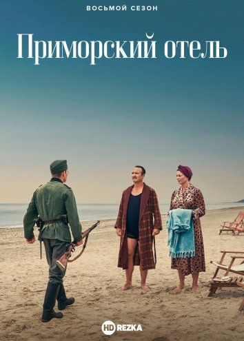 Смотреть Приморский отель онлайн в HD качестве 720p