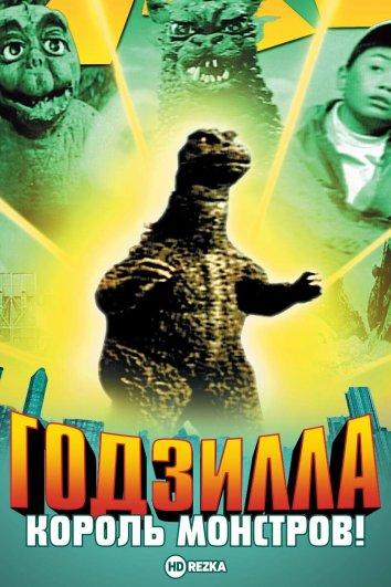 Смотреть Годзилла, король монстров! онлайн в HD качестве 720p