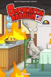 Смотреть Американский папаша онлайн в HD качестве