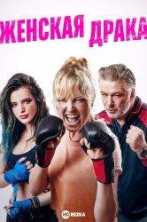 Смотреть Женская драка / В ринге только девушки онлайн в HD качестве 720p