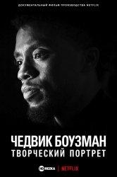 Смотреть Чедвик Боузман: творческий портрет онлайн в HD качестве 720p