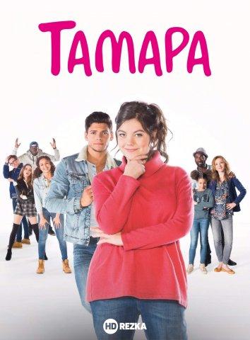 Смотреть Тамара онлайн в HD качестве 720p