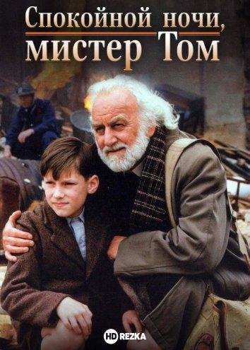 Смотреть Спокойной ночи, мистер Том онлайн в HD качестве 720p