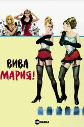 Смотреть Вива Мария! онлайн в HD качестве 720p