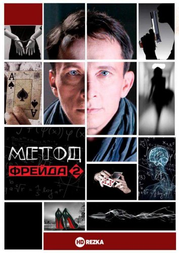 Смотреть Метод Фрейда 2 онлайн в HD качестве 720p
