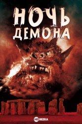 Смотреть Ночь демона онлайн в HD качестве 720p