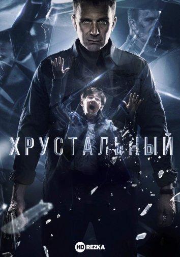 Смотреть Хрустальный онлайн в HD качестве 720p