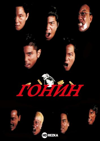 Смотреть Гонин онлайн в HD качестве 720p