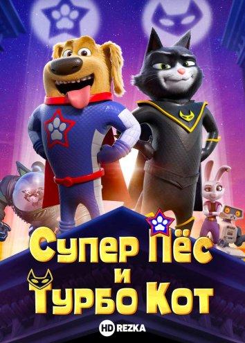 Смотреть Супер Пёс и Турбо Кот онлайн в HD качестве 720p