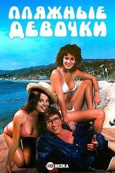 Смотреть Пляжные девочки онлайн в HD качестве 720p