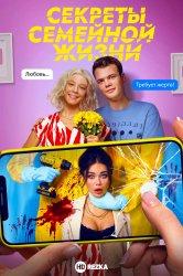 Смотреть Секреты семейной жизни онлайн в HD качестве 720p