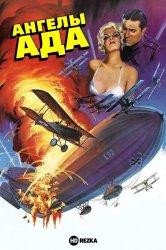 Смотреть Ангелы ада онлайн в HD качестве 720p