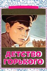 Смотреть Детство Горького онлайн в HD качестве 720p