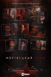 Смотреть Мертвецкая тьма онлайн в HD качестве 720p