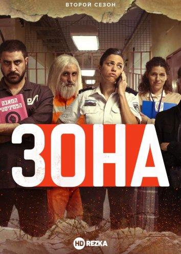 Смотреть Зона онлайн в HD качестве 720p