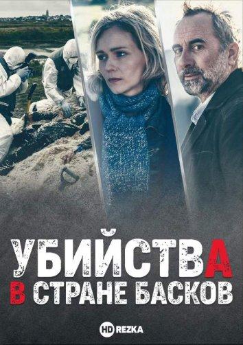 Смотреть Убийства в Стране Басков онлайн в HD качестве 720p