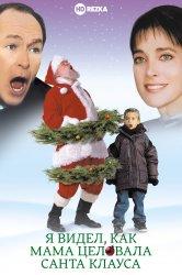 Смотреть Я видел, как мама целовала Санта Клауса онлайн в HD качестве 720p