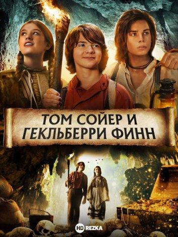 Смотреть Том Сойер и Гекльберри Финн онлайн в HD качестве 720p
