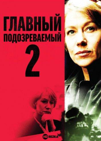 Смотреть Главный подозреваемый 2 онлайн в HD качестве 720p