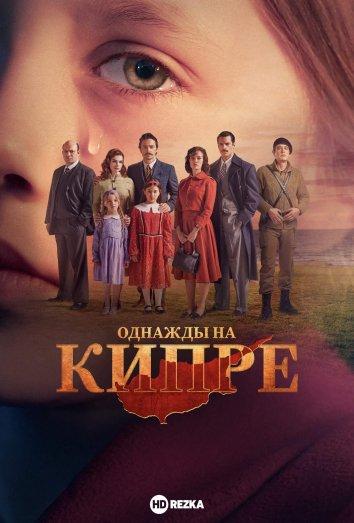 Смотреть Однажды на Кипре онлайн в HD качестве 720p