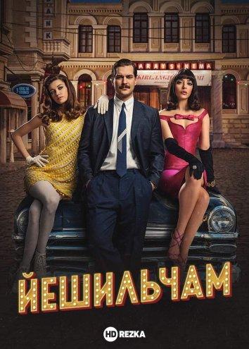Смотреть Йешильчам онлайн в HD качестве 720p