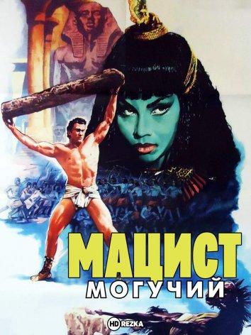 Смотреть Мацист Могучий онлайн в HD качестве 720p