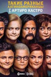 Смотреть Такие разные латиноамериканцы с Артуро Кастро онлайн в HD качестве 720p