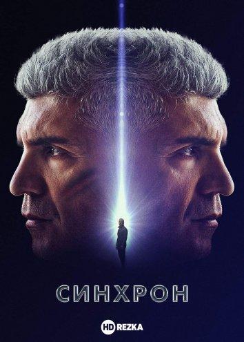 Смотреть Синхрон онлайн в HD качестве 720p