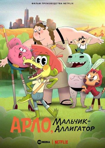 Смотреть Арло, мальчик-аллигатор онлайн в HD качестве 720p