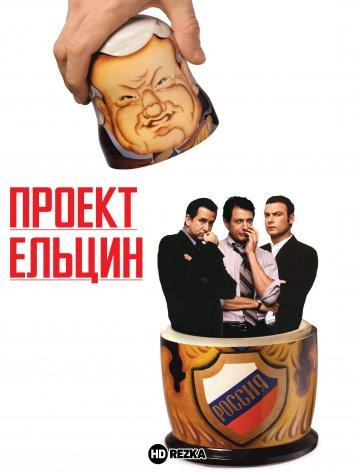 Смотреть Проект Ельцин онлайн в HD качестве 720p