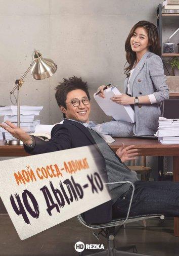 Смотреть Мой сосед-адвокат Чо Дыль-хо онлайн в HD качестве 720p