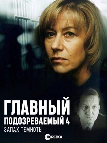 Смотреть Главный подозреваемый 4: Запах темноты онлайн в HD качестве 720p