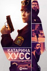Смотреть Катарина Хусс онлайн в HD качестве 720p