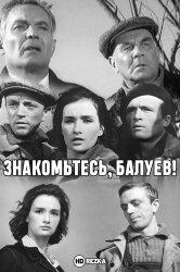 Смотреть Знакомьтесь, Балуев! онлайн в HD качестве 720p