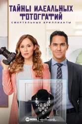 Смотреть Тайны идеальных фотографий: Смертельные бриллианты онлайн в HD качестве 720p