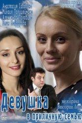 Смотреть Девушка в приличную семью онлайн в HD качестве 720p