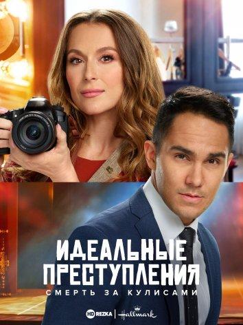 Смотреть Идеальные преступления: Смерть за кулисами / Тайны идеальных фотографий: Смерть за кулисами онлайн в HD качестве 720p