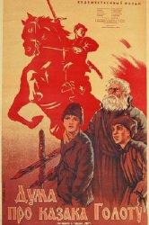 Смотреть Дума про казака Голоту онлайн в HD качестве 720p