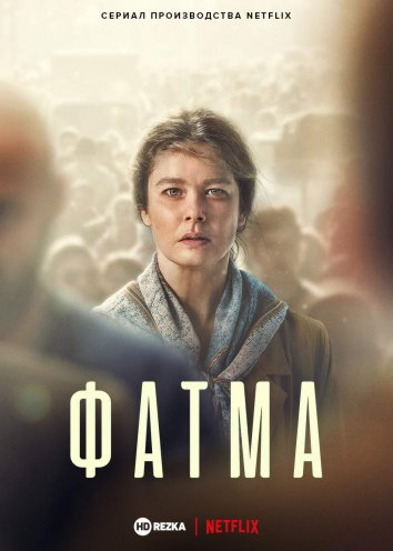 Смотреть Фатма онлайн в HD качестве 720p
