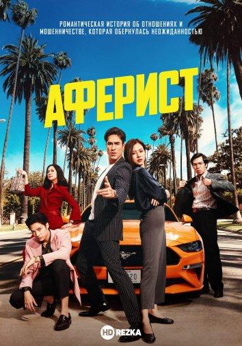 Смотреть Аферист онлайн в HD качестве 720p