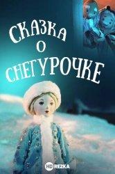 Смотреть Сказка о Снегурочке онлайн в HD качестве 720p