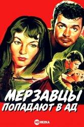 Смотреть Мерзавцы попадают в ад онлайн в HD качестве 720p