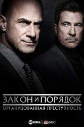 Смотреть Закон и порядок: организованная преступность онлайн в HD качестве 720p